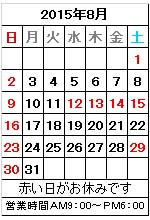 2015年8月カレンダー