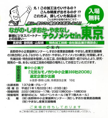 ながの・しずおか・やまなし テクノメッセin東京