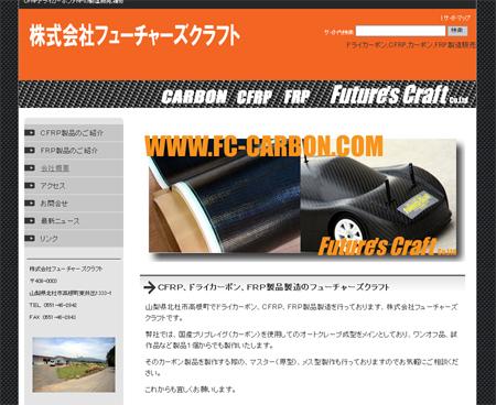 ドライカーボン,CFRP製品,製造,補修のフューチャーズクラフト