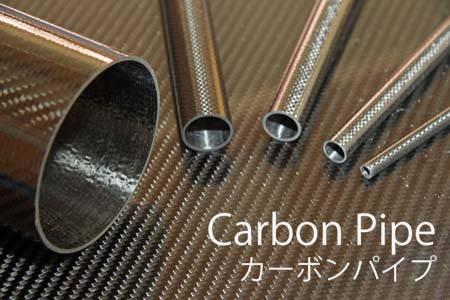 カーボンパイプ,CarbonPipe,CFRP