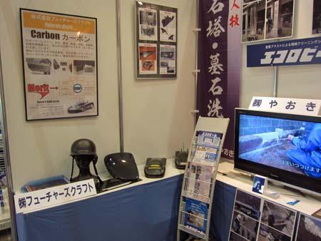 山梨テクノICTメッセ2011、ドライカーボン製品