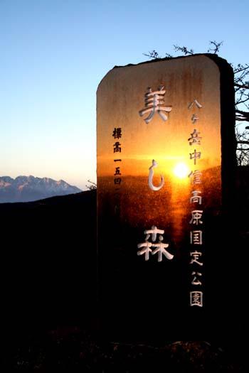 朝日が入り込む石碑