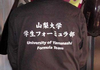 山梨大学学生フォーミュラ部