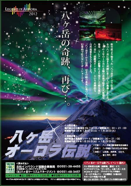 八ヶ岳オーロラ伝説2012