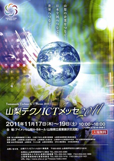 山梨テクノICTメッセ2011