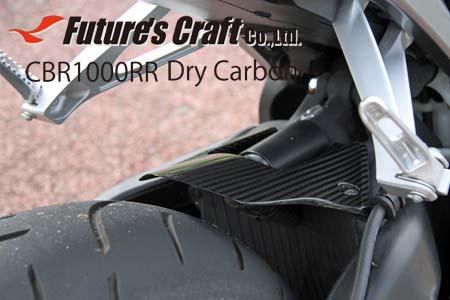 CBR1000RR用ドライカーボン・リアフェンダー&チェーンカバー