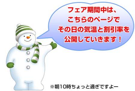 寒いほどお得フェア2012