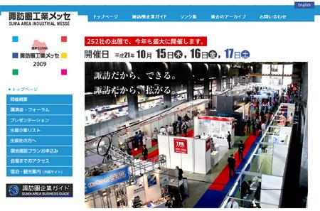 諏訪圏工業メッセ2009