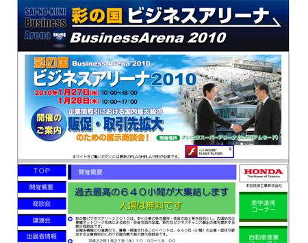 彩の国ビジネスアリーナ2010