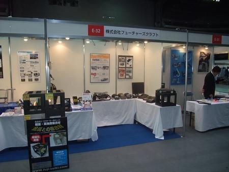 彩の国ビジネスアリーナ2010初日