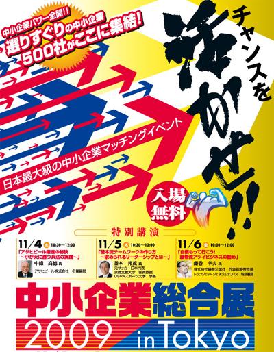 中小企業総合展2009