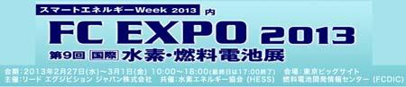 第9回 国際 水素・燃料電池展 FC EXPO2013