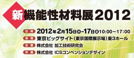 新機能材料展2012