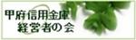 甲府信用金庫経営者の会