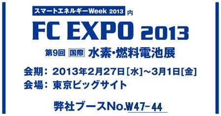 FC EXPO 2013 国際 水素・燃料電池展