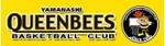 山梨クィーンビーズバスケットボールクラブ