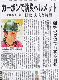 山梨日日新聞に弊社が紹介されました
