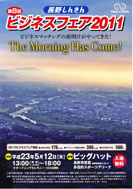 長野しんきんビジネスフェア2011