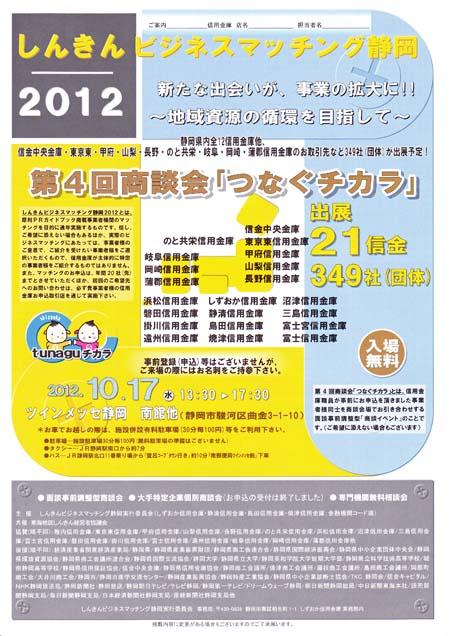 しんきんビジネスマッチング静岡2012へ出展いたします