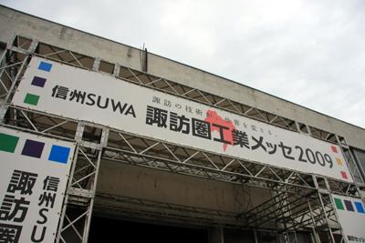 諏訪圏メッセ2009