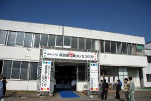 諏訪圏工業メッセ2009.2